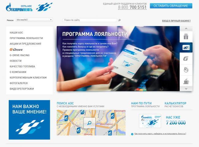 lichnyi-kabinet-toplivnoy-karty-gazprom-nam-po-puti-sait.png