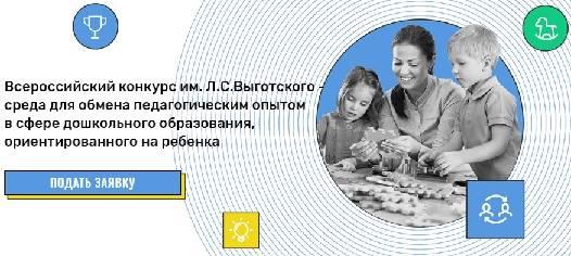 vserossijskij-konkurs-vygotskogo.jpg