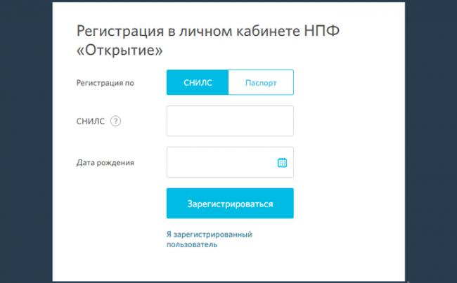 forma-registratsii-2.png