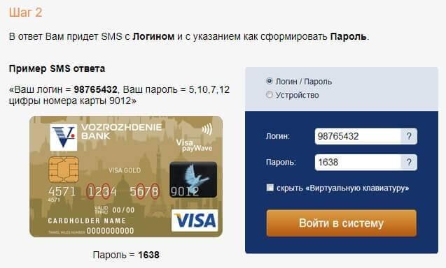 bank-vozrozhdenie-internet-bank2.jpg