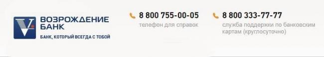bank-vozrozhdenie-contacts.jpg