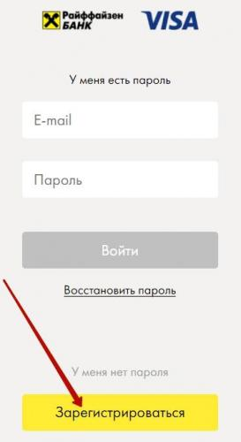 зарегистрироваться-в-лк-1.jpg