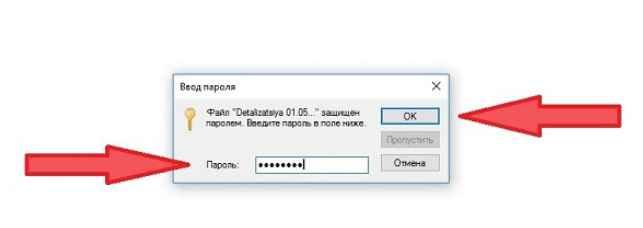 detalizatsiya_parol.jpg
