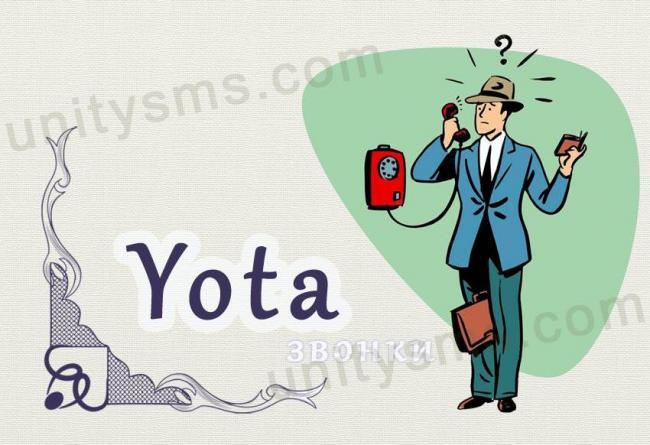 detalizaciya-zvonkov-yota.jpg