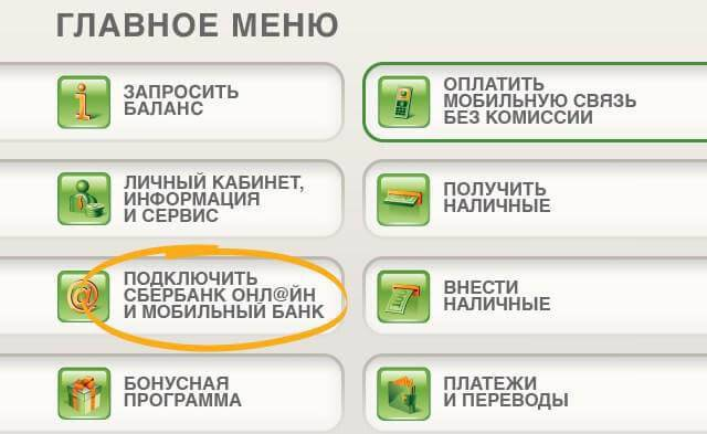kak-nachat-polzovatsja-onlajn-bankingom-ot-sberbanka.jpg
