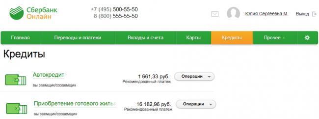 oplata-ipoteki-v-sberbank-onlajn.png