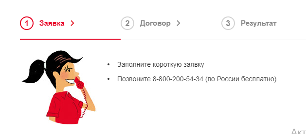 8-rosbank-onlayn-lichnyy-kabinet.png
