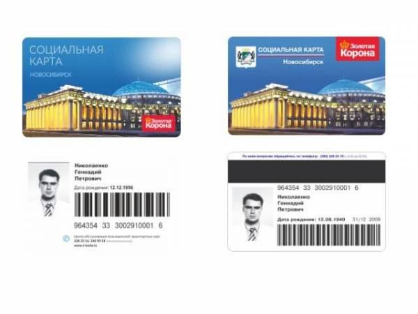 socialnaya-transportnaya-karta-novosibirsk-1.jpg