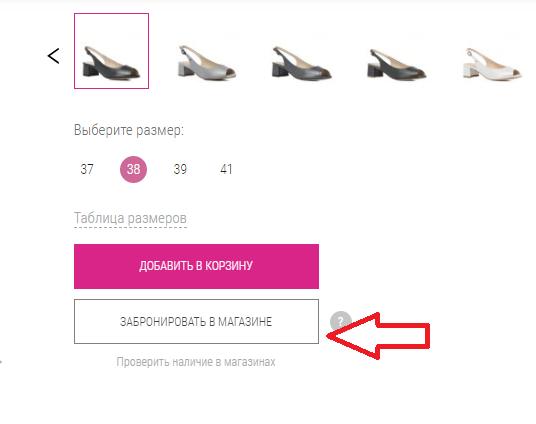 Bronirovanie-obuvi-v-randevu.png