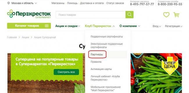 perekrestok_1.jpg