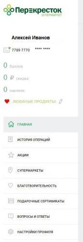 perekrestok_3.jpg