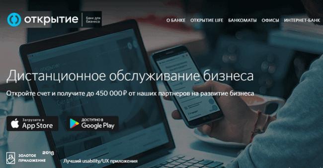 mobilnyy-biznes-otkrytie.png