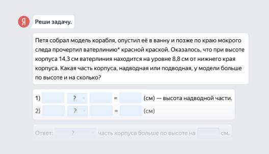 slide-task-mid-math-2.png