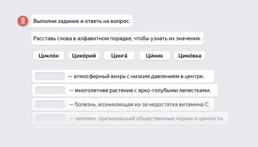 slide-task-mid-rus-2.png