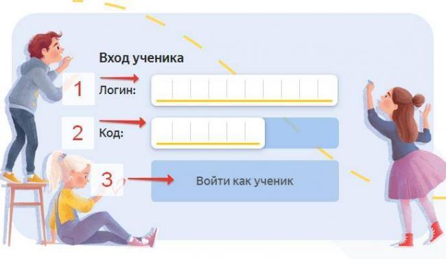 vhod-dlya-uchenika-na-yandeks-uchebnik.jpg