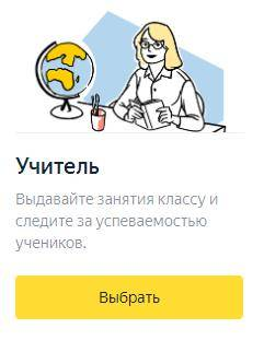vhod-dlya-uchitelya-na-yandeks-uchebnik-registratsiya.jpg
