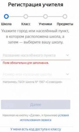 registratsiya-uchitelya-v-yandeks-uchebnike.jpg