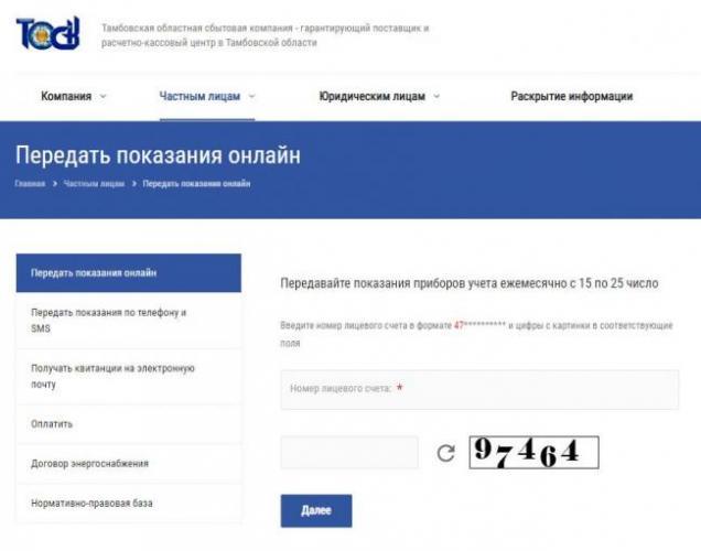 ТОСК-Тамбовская-область-показания-счетчика.jpg