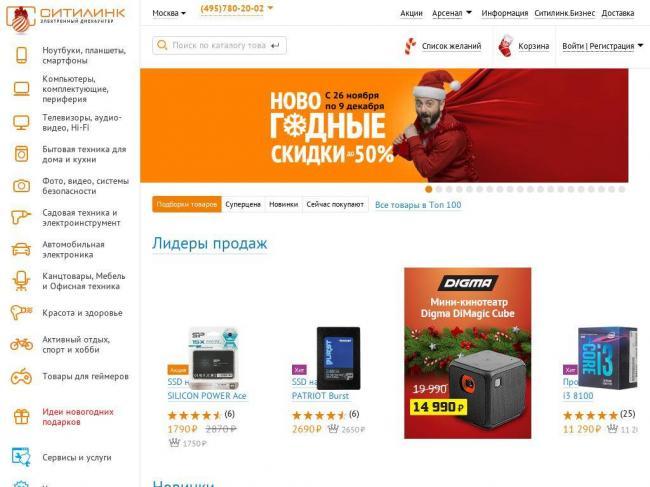 screenshot_citilink_ru.jpg