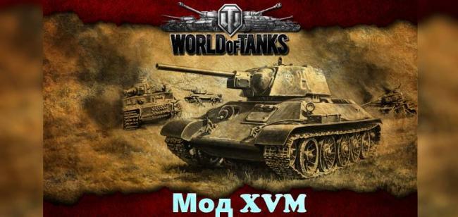 lichnyj-kabinet-moda-xvm-kak-zaregistrirovatsya-i-avtorizovatsya-na-ofitsialnom-sajte-tankov.jpg
