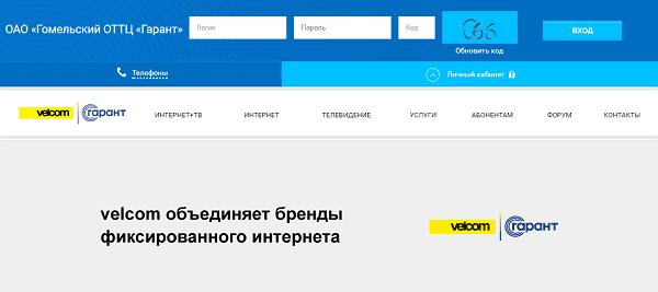 garant-vhod-v-kabinet.png.pagespeed.ce.d3v3Fb91t1.png