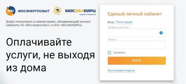 mosobleirc-lichnij-kabinet-7-1024x464.jpg