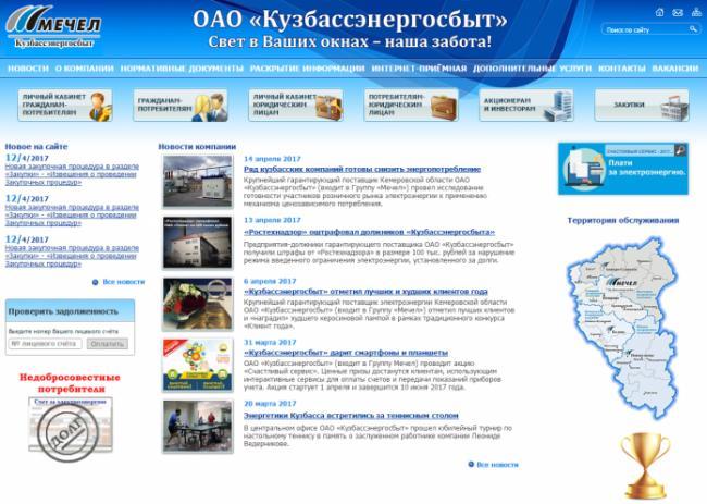 kuzbassenergosbyt-site.png