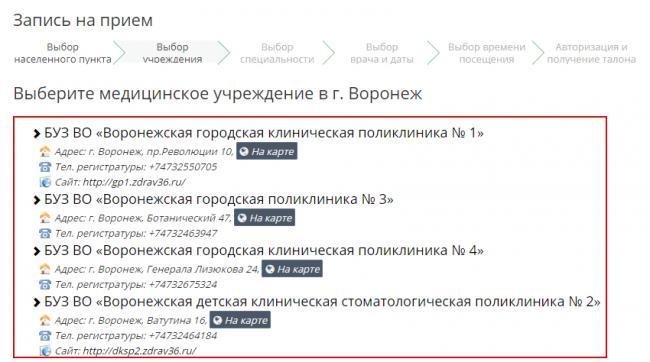registratura-voronezh-2.png