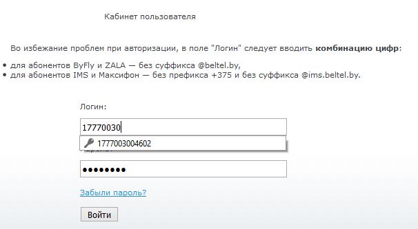 beltelecom-kabinet-vxod.png