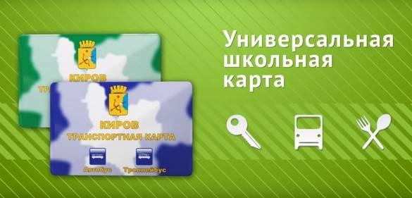 universalnaya-shkolnaya-karta.jpg