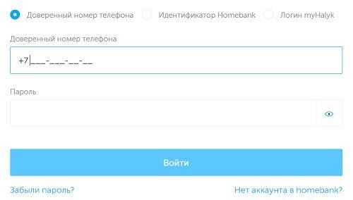 narodnyj-bank-kazahstana-halyk-bank-registratsiya-vhod-v-lichnyj-kabinet-1.jpg