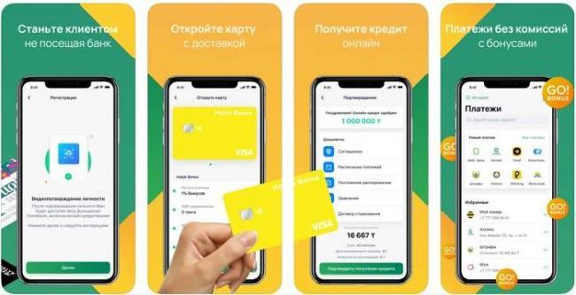 narodnyj-bank-kazahstana-halyk-bank-registratsiya-vhod-v-lichnyj-kabinet-2.jpg