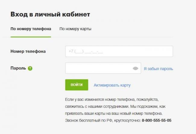 bonusy-na-karte-pyaterochka-4.jpg