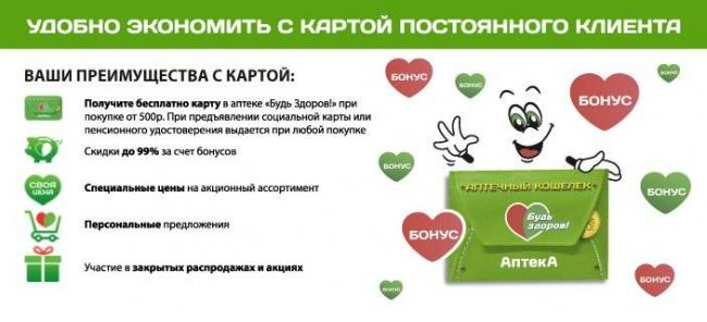 bud-zdorov-cabinet-1.jpg