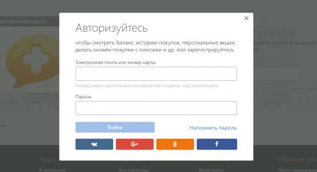 svyaznoy-klub-registratsiya-kartyi.png
