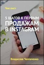 5_shagov_k_pervym_prodazham_v_instagram.jpg