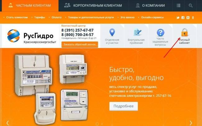 1-Lichnyj-kabinet-Krasnoyarskenergosbyt.jpg