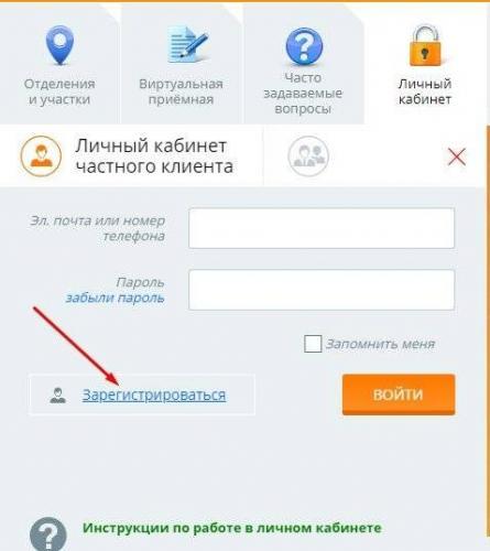2-Zaregistrirovatsya-v-lichnom-kabinete.jpg