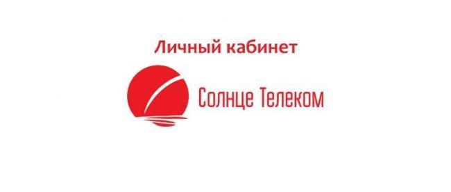 Lichnyj-kabinet-Solntse-Telekom.jpg