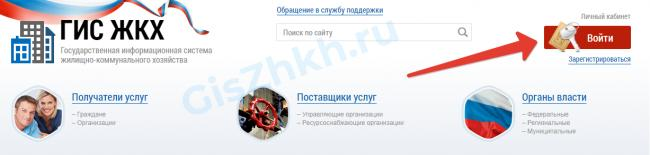 1-vkhod-v-gis-zhkh.png