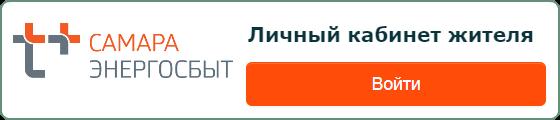 Самара-энергосбыт-личный-кабинет.png