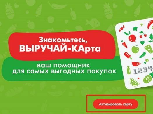 karta-pyaterochki-vyruchayka.jpg
