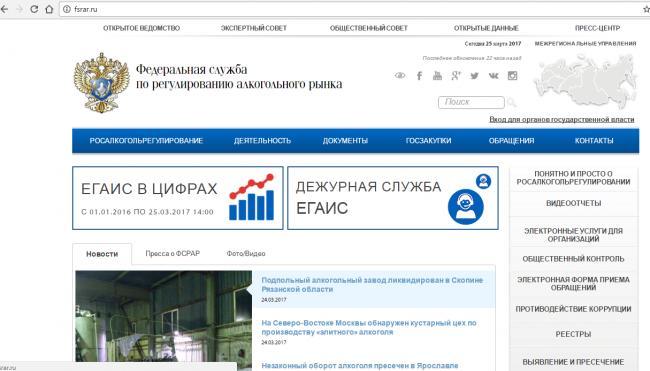 portal-servisov-fsrar-registratsiya-i-vhod-v-lichnyiy-kabinet-01.png