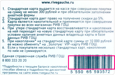 riv-gosh-lk-3.png