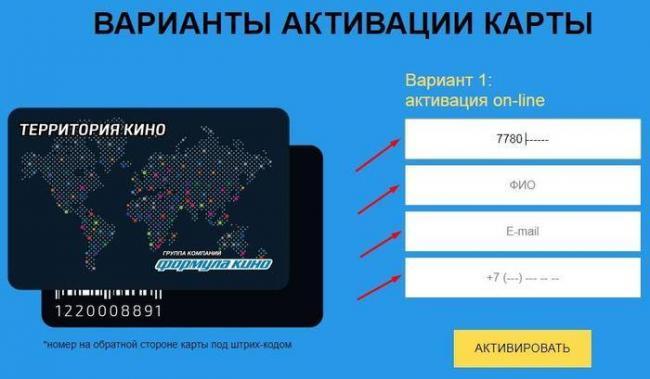 Форма активации карты