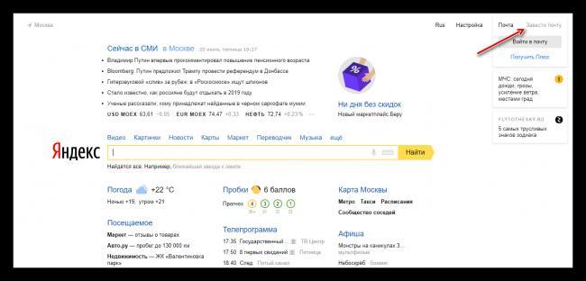 zavesti-pochtu-yandeks.png