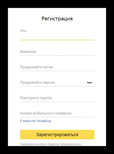 registratsiya-v-yandeks-pochta.png
