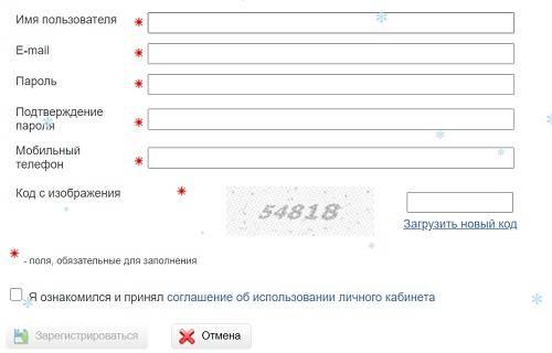 lichnyj-kabinet-dgk-pravila-registratsii-instruktsiya-dlya-vhoda-v-akkaunt-2.jpg