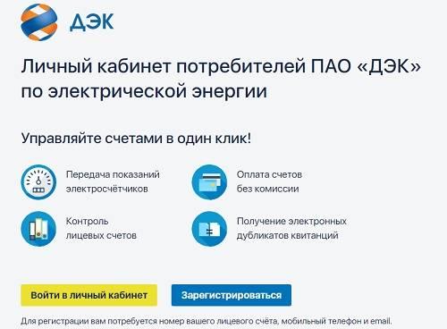 lichnyj-kabinet-dgk-pravila-registratsii-instruktsiya-dlya-vhoda-v-akkaunt-3.jpg