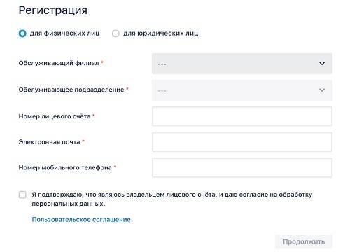 lichnyj-kabinet-dgk-pravila-registratsii-instruktsiya-dlya-vhoda-v-akkaunt-1.jpg